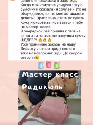 Истории • Instagram - Google Chrome 2021-02-13 13.08.40
