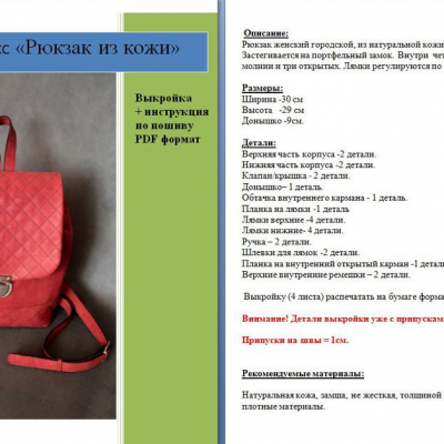 Мастер-класс с выкройкой рюкзак _____e Chrome 2021-02-14 11.08.36